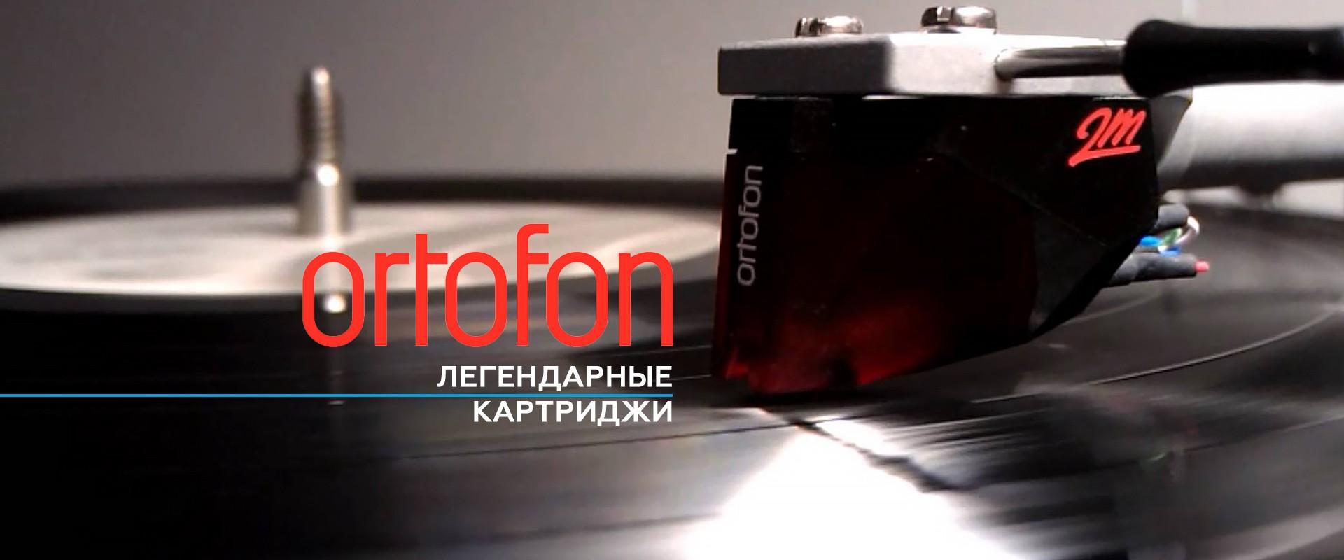 Легендарные картриджи Ortafon