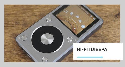 Hi-Fi плеера